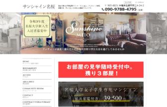 名桜大学女子学生専用アパート・マンション「サンシャイン名桜」