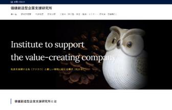 価値創造型企業支援研究所
