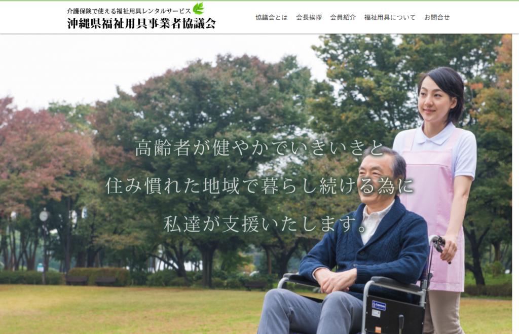 沖縄県福祉用具事業者協議会
