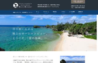 真栄田岬ブルーリゾート