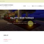 パレットくもじ2階のビアテラス-palette-beer.com_