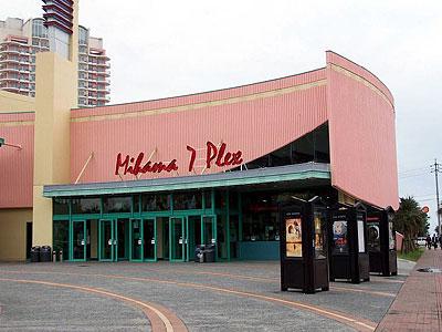8つのスクリーンをもつ複合型映画館『ミハマ7プレックス プラス1』